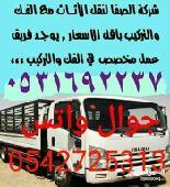 نقل عفش مع الفك والتركيب اتصل نصل في الرياض