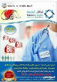 بطاقة تكافل للخصومات الطبية   كابونات مجانية