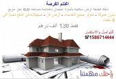 للبيع قعة ارض سكنية بالمنامة بأمارة عجمان