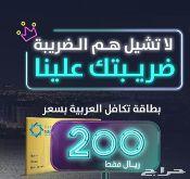 بطاقه تكافل العربيه الأفضل على مستواى المملكه