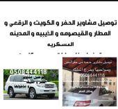 توصيل مشاوير الحفر و الكويت و