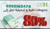 تجديد أو إصدار بطاقةالرعاية الصحيةب99ريال فقط