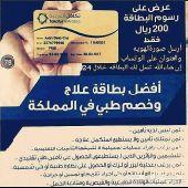 تكافل العربية بطاقة خصم طبي