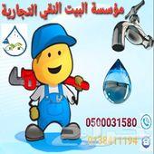 صيانة واصلاح وفلاتر كافة اجهزة تحلية المياه