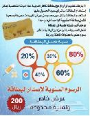 بطاقه خصومات طبيه التكافل العربيه 200ريال فقط