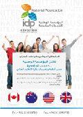 للدراسة في أمريكا   بريطانيا أستراليا وكندا