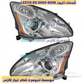 شمعات صدام كشاف شبكLEXUS RX2003الجوهرة لكزس