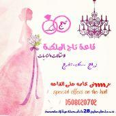 قاعات تاج الملكية  للاحتفالات والمناسبات