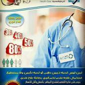 ( بطاقة تكافل العربية للرعاية الصحية )