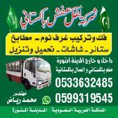 نقل عفش باكستاني المدينة