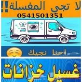 تنظيف مساجد بالمدينة المنورة 0541501351