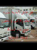 نقل عفش بالمدينة المنورة وغسيل خزانات وشقق