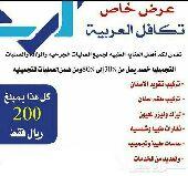تكافل العربيه للخصومات الطبيه