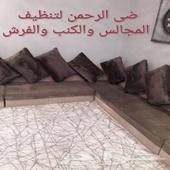 تنظيف فلل خزنات مجالس مساجد تعقيم منازل بحائل