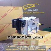 جهاز فرامل ABS اصلي لكزس LS460 2007-2013
