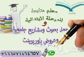 شمال وشرق الرياض مدرس تأسيس ومتابعة