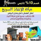 نقل عفش  بافضل الاسعار وخدمة علي أعل مستوي