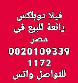 خدمات سياحية وعقارية بمصر .(فيلا روعة للبيع)