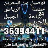 توصيل اشخاص من البحرين الي السعوديه