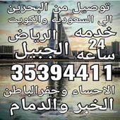 توصيل من البحرين الي المملكه السعوديه والكويت