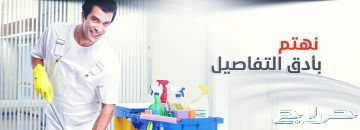 شركة تنظيف وتعقيم المنازل بالمدينة المنورة