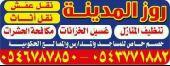 شركة روز المدينة للخدمات التنظيف 0543771882
