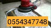 شركة تنظيف بيوت بالدمام 0554347748