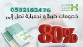 بطاقة الرعاية الصحية ب 149ريال والتوصيل مجانا