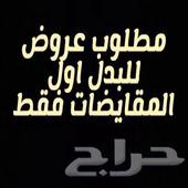 اللي عنده عروض للبدل او المقايظة يدخل