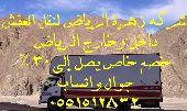 شركه زهرة الرياض لنقل العفش داخل وخارج الرياض