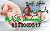 شقق للبيع بأسعار مغريه تبدا من 2غرف و3و4و5و6