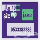 رقم مميز vip سعر 1000 ريال