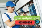فنى كهرباء سعودى