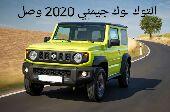 جيمني 2020