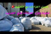 شركة نقل عفش وغسيل خزانات ورش حشرات بالمدينة