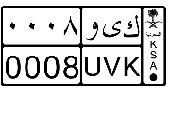 لوحة مميزة ك ي و 8  الوحيدة والحصرية لأودي Q8