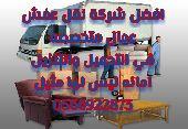 نقل عفش بالمدينة المنورة بأمانة وخبرة وتخصص