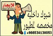 الجوف - السلام عليكم ورحمة