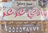 مطبخ وادي عرعر
