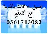 تنظيف خزانات بالمدينة المنورة ونقل عفش واثاث