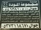 مجموعه الموده لنقل العفش بالمدينة المنورة