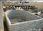 مقاولات عامه بناء فلل ملاحق مجالس مسابح اسياب