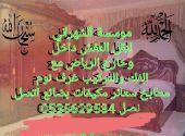 نقل عفش دخل وخارج الرياض مع فك وتر