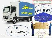 شركة نقل عفش وتنظيف الخزانات مع عماير