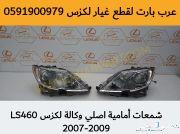 شمعات لكزس LS 2007 2008 2009