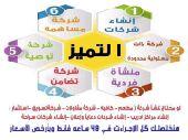تأسيس شكركتك في مصر خلال 72ساعه
