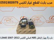 ماطور ( طرمبة abs) اصلي جديد لكزس LS 460 2008