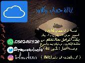خدمة ازالة حساب icloud