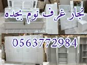 نجار فك ونقل وتركيب غرف نوم مطابخ ستائر مكاتب
