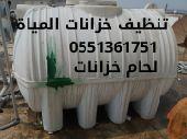 عزل لحام تنظيف غسيل خزانات المياه مكافح حشرات